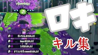 超カッコイイ Splatoon2×ロキ【Kill collection】 thumbnail