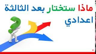 التوجيه المدرسي في المغرب ما بعد الثالثة اعدادي 2020