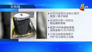 关税局起获3409条漏税香烟 三名男子被捕