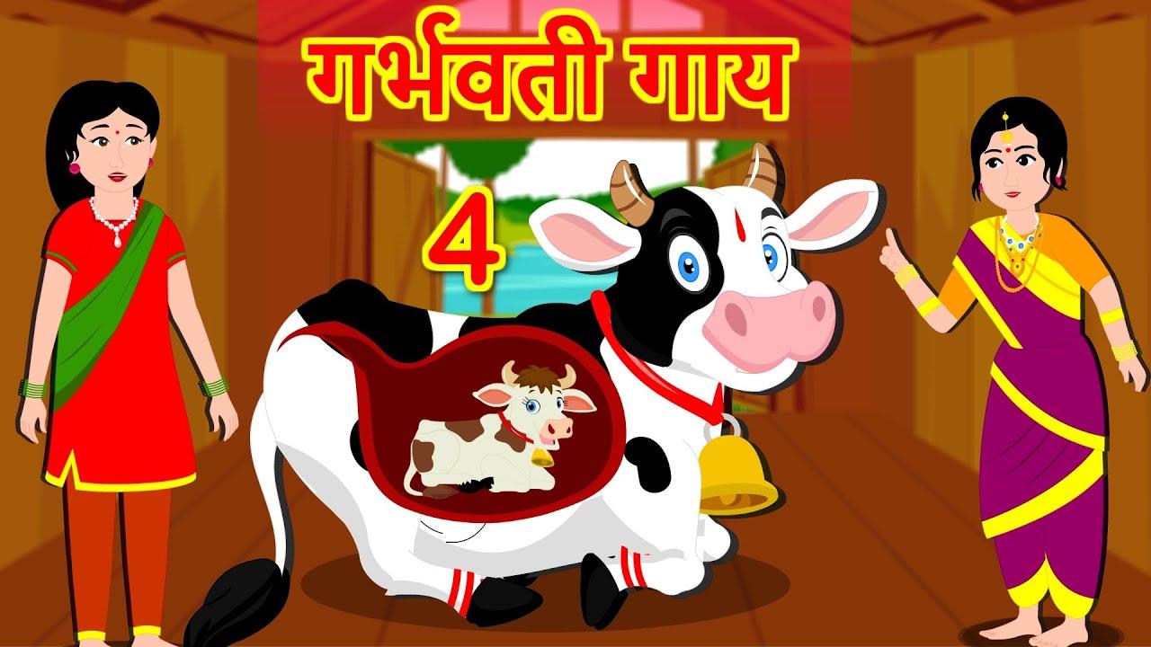 जादुई गाय Magical Pregnant cow 4 |Hindi Kahaniya |Moral Stories | Hindi Fairy Tales |Bedtime Stories