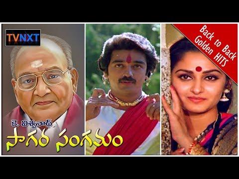 Sagara Sangamam Full movie    Kamal Haasan, Jayapradha, Ilayaraja    K Viswanath hits    TVNXT