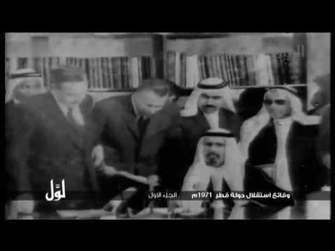 لوّل - وقائع استقلال دولة قطر 1971م ( الجزء الأول)