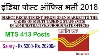 भारतीय डाक MTS भर्ती 2018 || www.gujpostexam.com or ojas.gujarat.gov.in