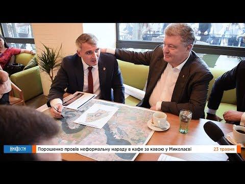 НикВести: Порошенко обсудил проблемы Николаева за чашкой кофе