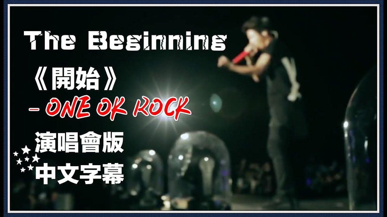 〓The Beginning《開始》- ONE OK ROCK 演唱會現場版中文字幕〓 - YouTube