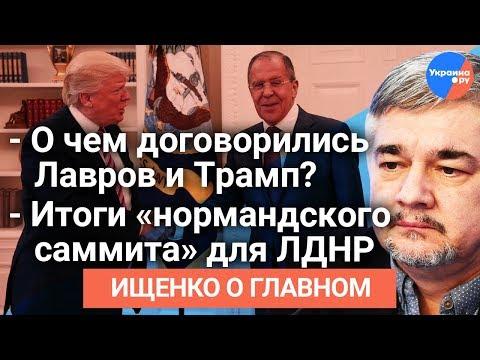 #Ищенко_о_главном: итоги «нормандского