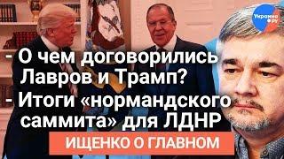 #Ищенко_о_главном: итоги «нормандского саммита», визит Лаврова в США