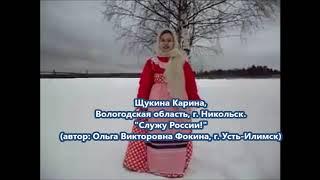 """Щукина Карина - """"Служу России!"""" (стихи Ольги Фокиной)"""