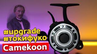 Зимняя катушка Camekoon upgrade магнитного тормоза