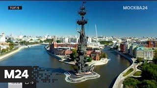 """""""Топ 5"""": самые высокие памятники Москвы - Москва 24"""
