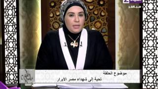 نادية عمارة: هنيئًا لأبطال سيناء الشهادة في سبيل الله «فيديو»