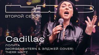 Лолита, Therr Maitz 一 Cadillac (MORGENSHTERN feat. Элджей) / LAB с Антоном Беляевым
