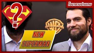 Superman คนใหม่ ที่จะมาเป็นดูโอ้ Batman คนใหม่