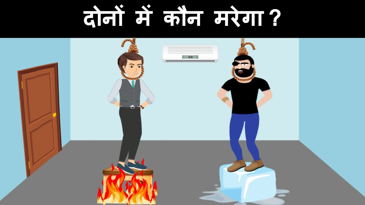 Who will survive | Hindi Paheli | Paheliyan | Riddles in Hindi with Answer