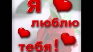 НашеVremя - Я Люблю Тебя