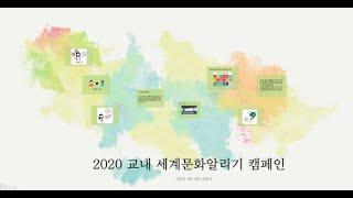 2020 교내세계문화알리기 캠페인 (자막)