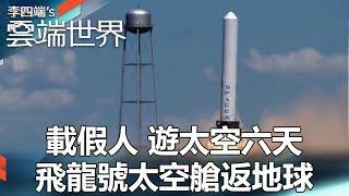 載假人 遊太空六天 飛龍號太空艙返地球 - 李四端的雲端世界