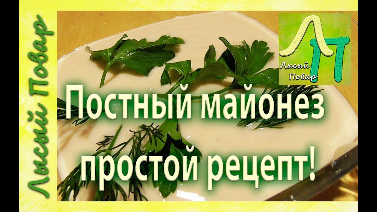 Рецепты постных майонезов