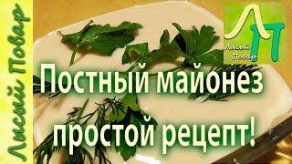 Постный майонез рецепт приготовления   Лысый Повар