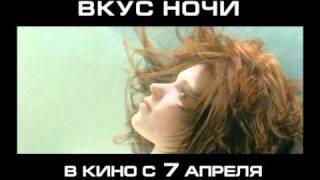 """Телеролик фильма """"Вкус ночи"""" 2 (5 сек)"""