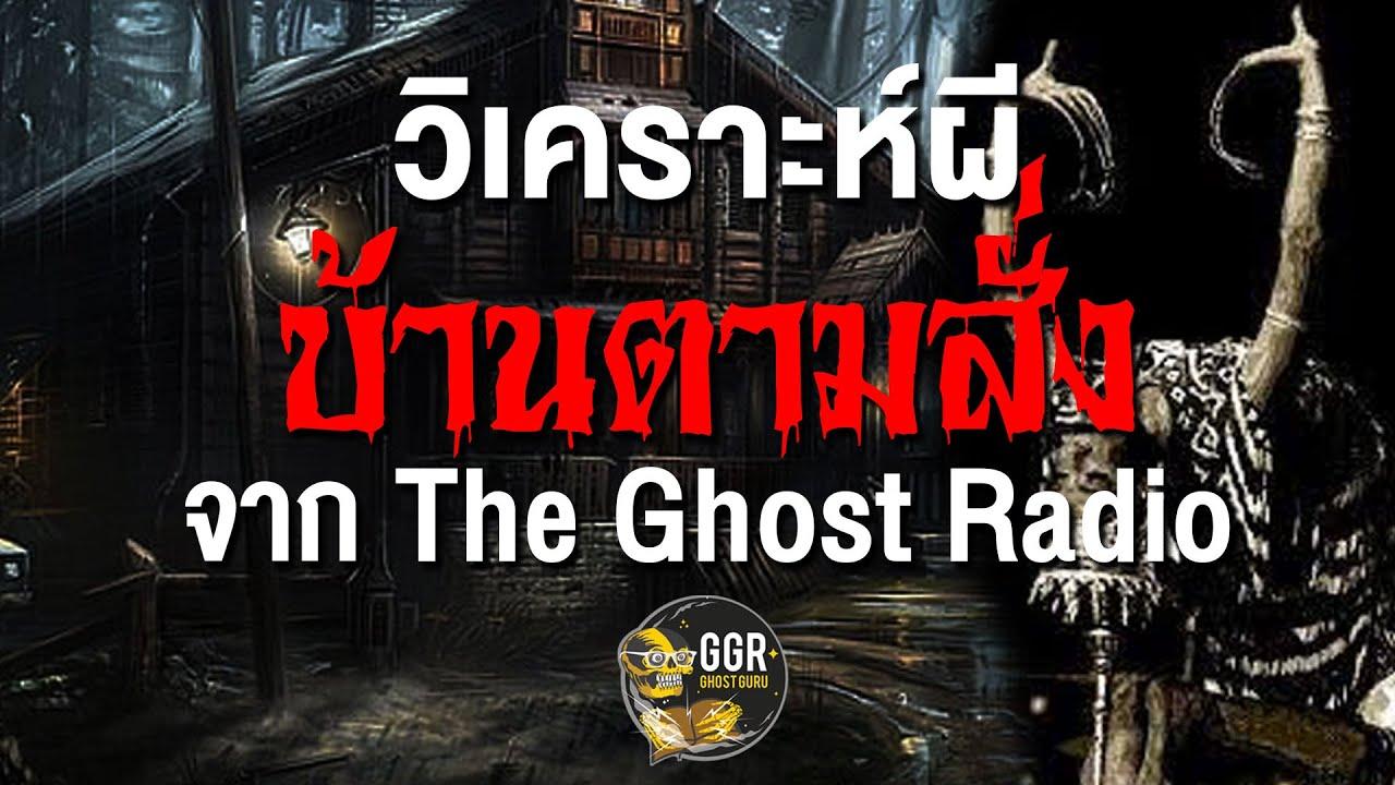 GHOST guru EP159 - วิเคราะห์ผี บ้านตามสั่ง จาก The Ghost Radio