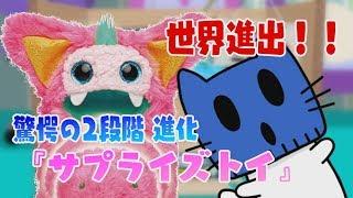 毛玉から大人へカワイイ進化!日本発の『サプライズトイ』で世界へ!【マスクにゃんニュース】