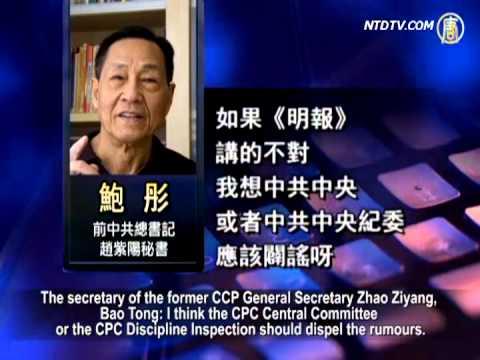 Zhou Yongkang's arrest not released pending further information