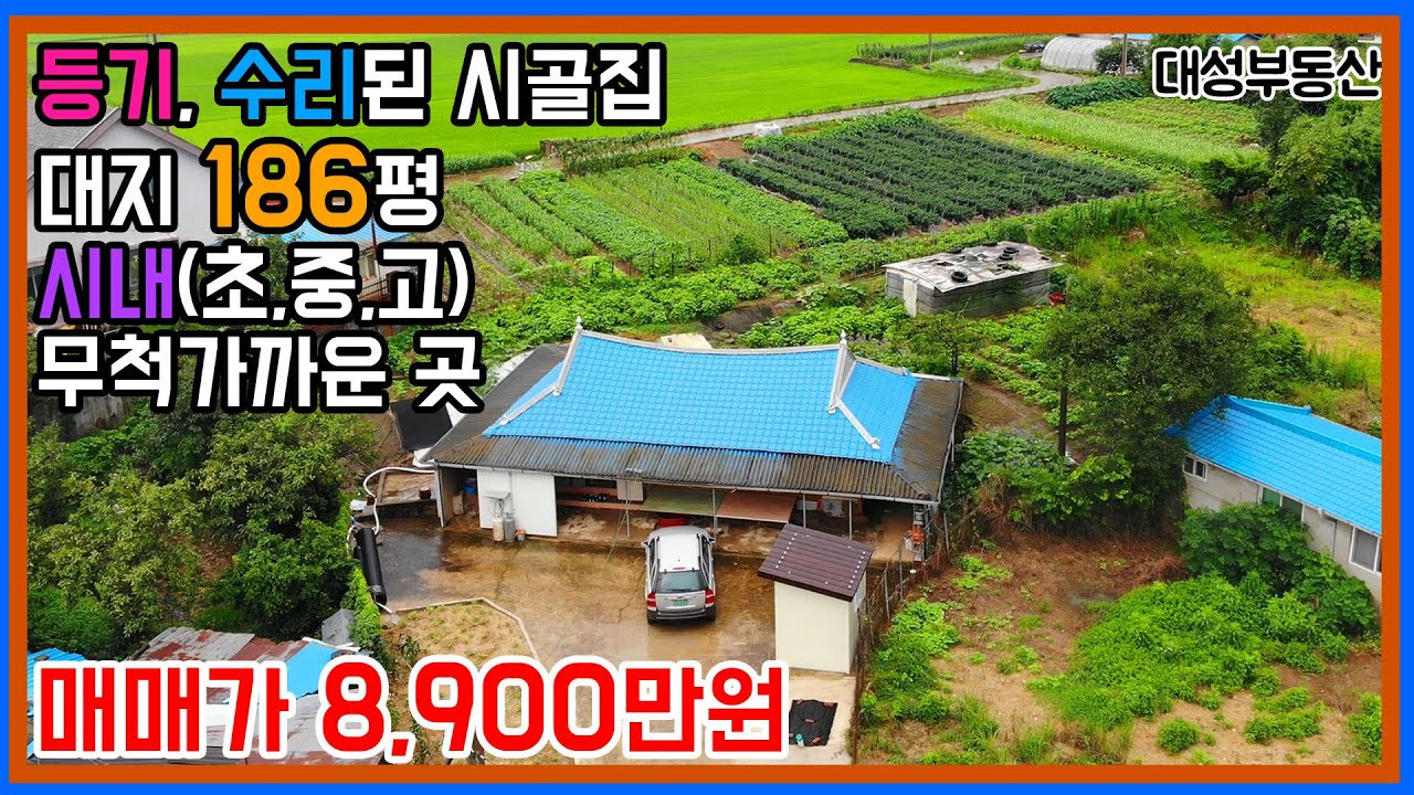 (0857) 수리,등기된 시골집 바로거주가능한곳 텃밭 무척넓은 집