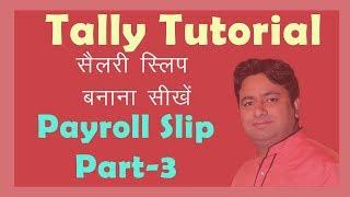 Payroll in Tally Erp9 | Advance Salary in Payroll Tally Erp9 | Attendance in Tally Erp9