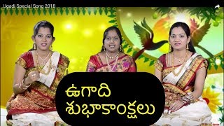 Ugadi Special Song