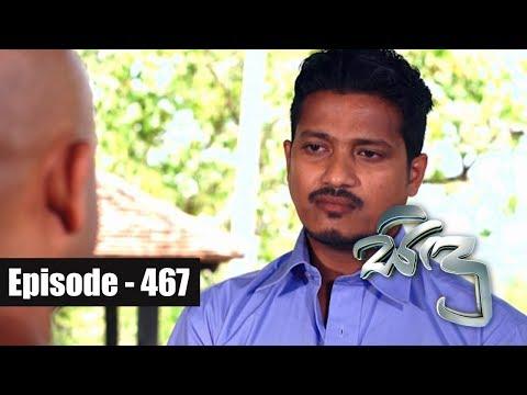 Sidu | Episode 467 22nd May 2018
