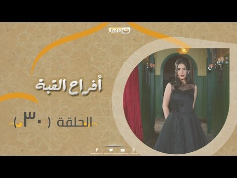 ����� ������� Episode 30 - Afrah Al Koba Series | ������ �������� �������� - ����� ����� �����