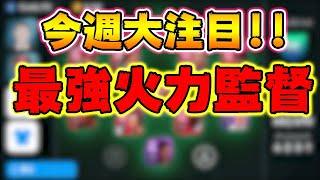 【今週大注目!!】最強火力監督#330【ウイイレアプリ2021】
