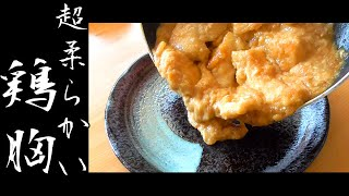【鶏胸のとろとろ煮】玉ねぎでむね肉が超柔らかい!