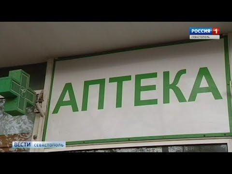 Цены на жизненно важные препараты проверяют в аптеках Севастополя
