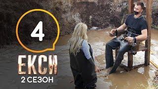 эксы. Сезон 2. Выпуск 4 от 11.10.2019