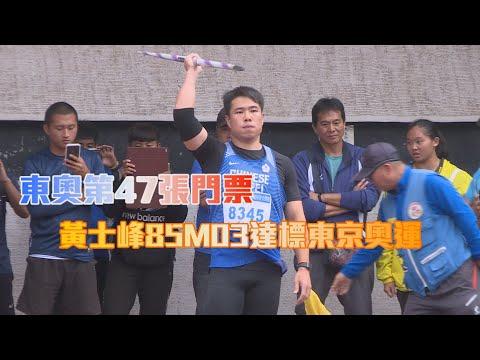 黃士峰標槍85M03達標 台灣標槍雙俠攜手進東奧/愛爾達電視20210622