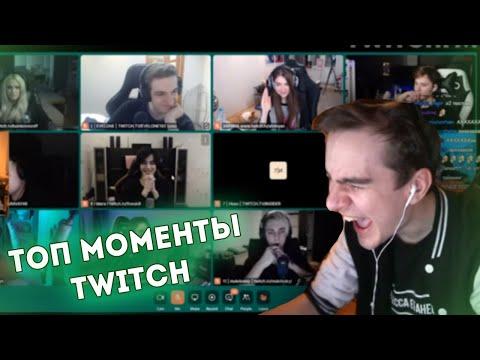 БРАТИШКИН СМОТРИТ - ТОП МОМЕНТЫ TWITCH   TWITCH FM #4