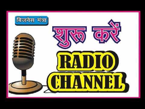 Business Mantra : how to start a radio station  अपना कम्युनिटी रेडियो चैनल शुरू करें