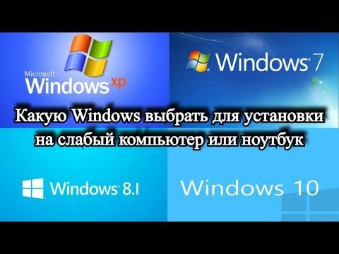Какую Windows выбрать для установки на слабый компьютер или ноутбук?