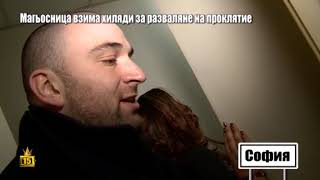 Боби Ваклинов хвана на тясно шарлатанката маг Сара