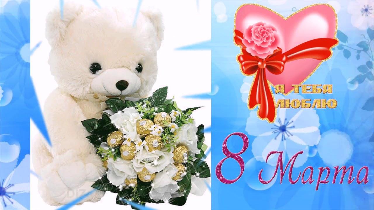 Поздравления мамам с 8 марта в песне