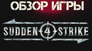 Sudden Strike 4 Обзор игры на русском ● Она красивая, но...