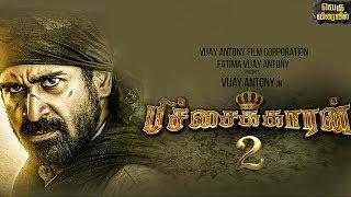Pichaikkaran 2 Official Announcement | Vijay Antony | Big Budget Film | Sasi