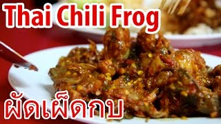 Thai Chili Frog (ผัดเผ็ดกบ) That Made Me Cry Tears of Joy, Chiang Mai