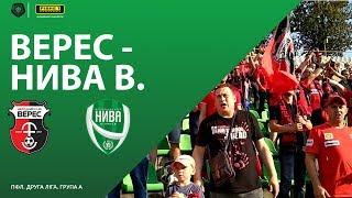 ПФЛ | Друга ліга | Верес - Нива В. | LIVE