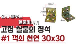 30x30 꺽쇠 가구 보강재