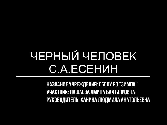Изображение предпросмотра прочтения – АминаПашаева читает произведение «Чёрный человек» С.А.Есенина
