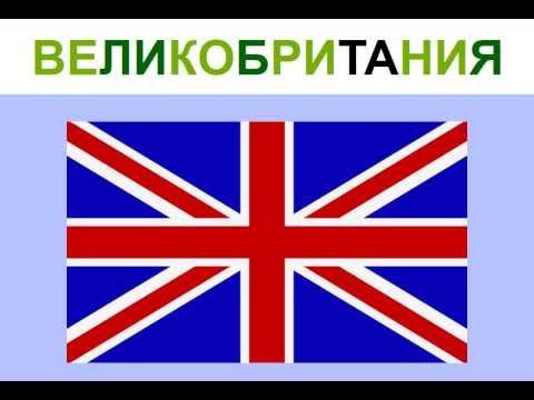 Презентация для детей по Доману. Флаги Европы.