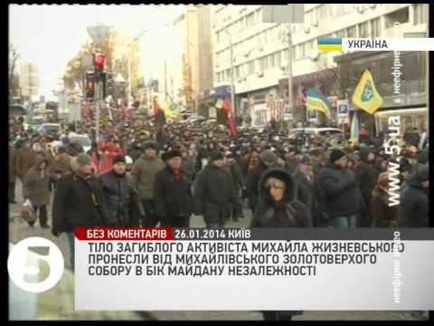 Панахида за загиблим активістом - Жизневським